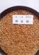はったい粉 長崎県奨励品種 御島稞(みしまはだか)300g
